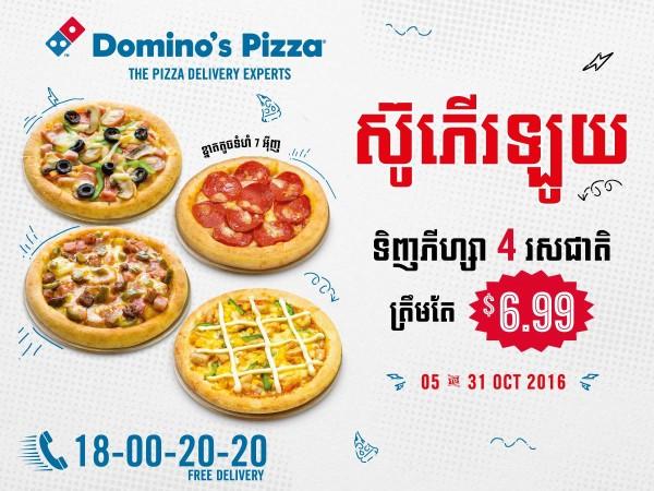 «ស៊ូភើរឡូយ» ពី Domino's Pizza ប្រូម៉ូសិនអស់ស្ទះ! ភីហ្សាត្រឹមតែ 1.99ដុល្លារ ដឹកជូនដល់ផ្ទះ Free Free!