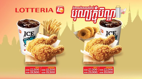 តោះទៅញ៉ាំទាំងអស់គ្នា! «Lotteria Burger» បញ្ចុះតម្លៃពិសេស ឈុតមាន់បំពង ក្នុងឱកាសបុណ្យភ្ជុំបិណ្ឌ!