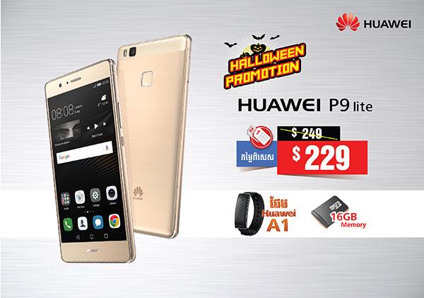អស់ទាស់ហ្មង! ស្មាតហ្វូនដែលយុវវ័យ Huawei P9 Lite តម្លៃ ២២៩ ដុល្លារ សម្រាប់ឱកាសបុណ្យ Halloween